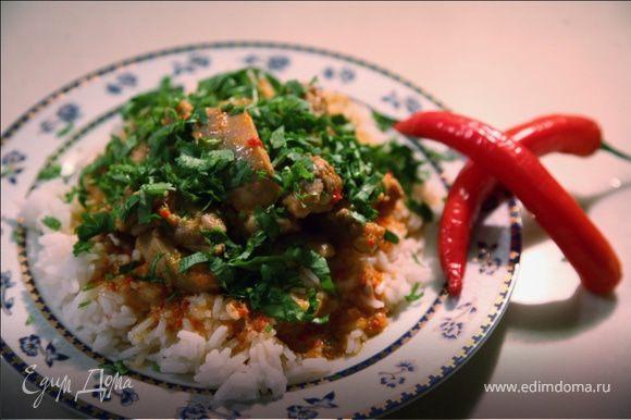 Подавать это блюдо следует так.На блюде по окружности уложить сваренный рис,в центр поместить кусочки курицы,залить все соусом и посыпать измельченной зеленью.Приятного аппетита!