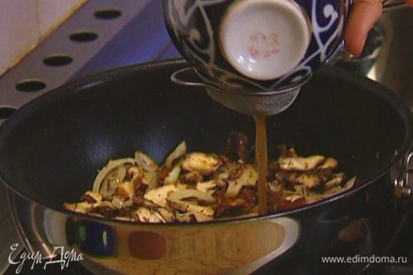 Процедить и влить в сковороду с грибами бульон, в котором они замачивались.