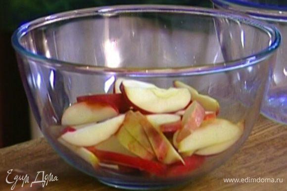Яблоки, удалив сердцевину, порезать дольками.