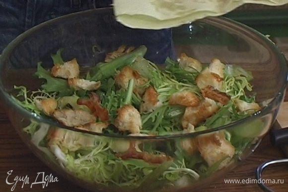 Чайной ложкой сформировать из мякоти авокадо небольшие шарики, уложить их на салат, сверху разложить крутоны и бекон.
