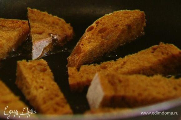Разогреть в сковороде оливковое масло и обжаривать хлебные палочки со всех сторон до получения золотистой корочки, а затем выложить на бумажное полотенце, чтобы убрать излишки жира. Пока палочки не остыли, натереть их чесноком.