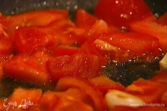 Разогреть в сковороде оливковое масло.Чеснок почистить и выложить в сковороду с маслом, затем добавить помидоры. Перемешать и дать им прогреться (не тушить!). Посолить, поперчить и отставить в сторону.