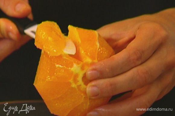 Из апельсина вырезать мякоть.