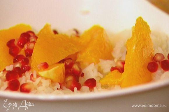Рис выложить в глубокую салатницу, добавить мякоть апельсина и зерна граната.