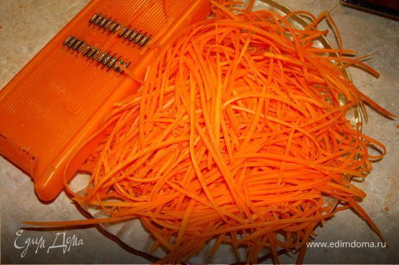 Морковь потереть в длину на специальной терке для моркови по-корейски…