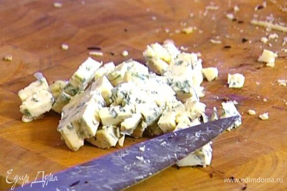 Голубой сыр нарезать небольшими кубиками.