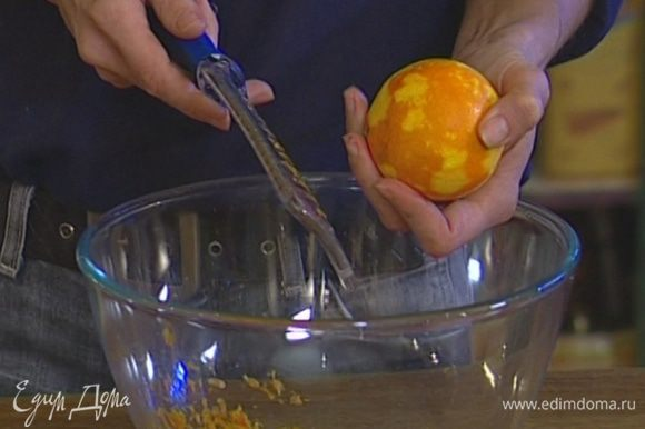 Цедру апельсина натереть на мелкой терке, отжать из него сок.