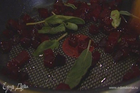 Разогреть в тяжелой сковороде немного оливкового масла, выложить свеклу, 7–8 листьев шалфея, влить бальзамический уксус, посолить, поперчить, все перемешать и снять с огня.