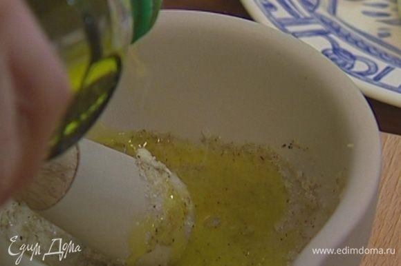 Чеснок почистить, 2 зубчика поместить в ступку, добавить по щепотке соли и перца, влить 1 ст. ложку оливкового масла, все растереть и добавить к баклажанам.