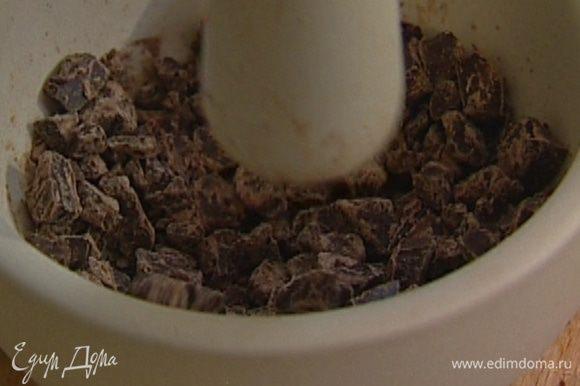 Шоколад измельчить в ступке так, чтобы получились маленькие кусочки.