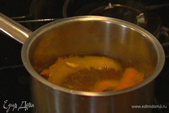 Приготовить сироп: влить в кастрюлю 200 мл воды, добавить 170 г сахара, ром, апельсиновый экстракт, цедру и сок апельсина. Уварить все на медленном огне, чтобы сироп слегка загустел, затем процедить.