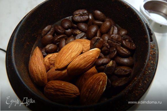 Миндаль обжарить на сухой сковороде. В кофемолку положить несколько орешков и кофейные зёрна, помолоть. Сварить кофе.