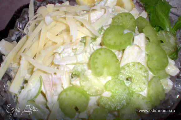 Яблоки нарезать тонкой соломкой,сельдерей Можно корень и можно стебли)натереть на крупной тёрке,выложить в миску и полить лимонным соком. Сыр натереть на крупной тёрке,добавить к салату,заправить лёгким майонезом или натуральным йогуртом.