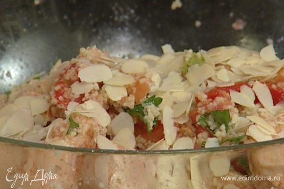 Соединить курицу с заправкой, добавить кускус и все перемешать. Сверху посыпать миндалем.