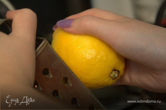 Натереть цедру лимона, добавить к желткам. Выжать из лимона сок, добавить к желткам.