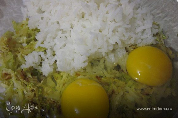 Рис сварить, остудить. Смешать с капустой и яйцами.
