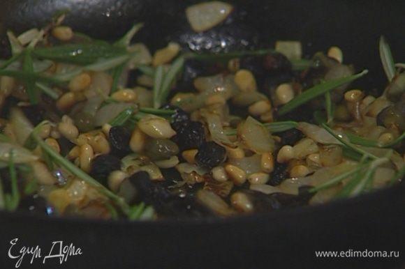 Добавить оливки, каперсы, кедровые орешки, листики розмарина, изюм и карри. Жарить несколько минут, затем снять с огня.
