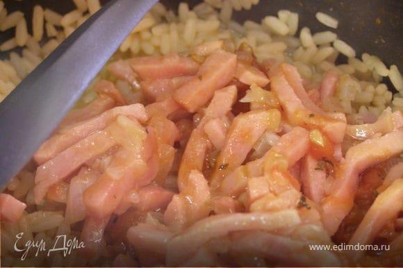 Добавить к рису томат, ветчину и лук. Перемешать. Накрыть крышкой и дать настояться минут 5.
