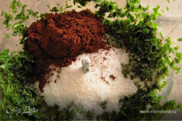 Мяту, столовую ложку сахара, какао, сливки измельчить в блендере до однородной пасты.