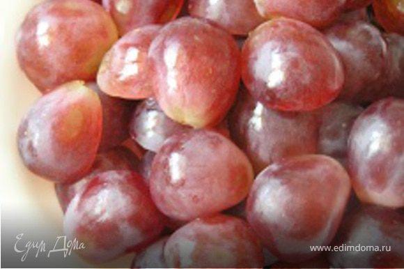 Виноград промыть, разрезать пополам, аккуратно вынуть косточки.