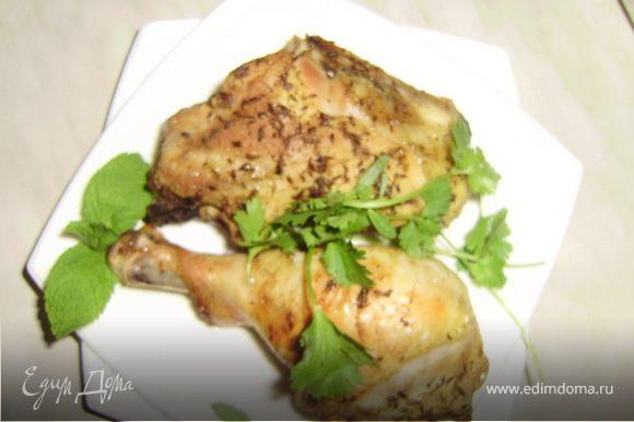 Разогреть духовку до 200С. Выложить куски курицы на противень для запекания, накрыть фольгой и готовить около 25-30 минут...Снять фольгу и дать курице подрумяниться...Все курочка готова..