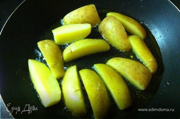 в разогретое оливковое масло бросаем картофель и через пару минут крупную соль