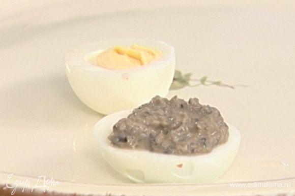 Яйца также разрезать пополам и, вынув желтки, начинить их тапенадом.