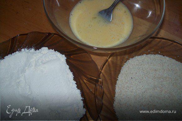 взбейте слегка вилкой 2 куриных яйца, а так же приготовьте 2 тарелки : с мукой и панировачными сухарями