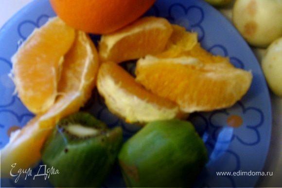 Очистить киви и апельсины, разделить апельсины на дольки