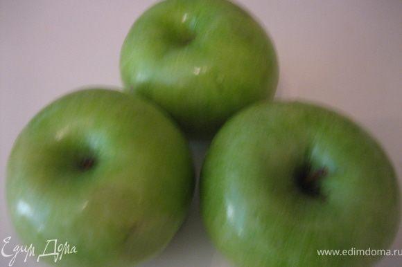 Вымыть яблоки.