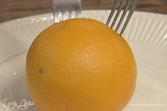 Проткнуть апельсин вилкой в нескольких местах и надрезать его.