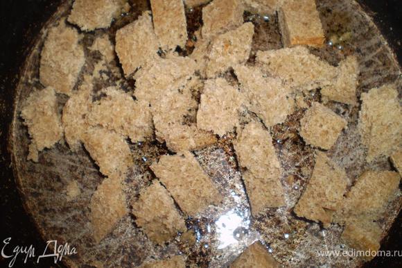 черный хлеб обжариваем на маленьком количестве оливкового масла
