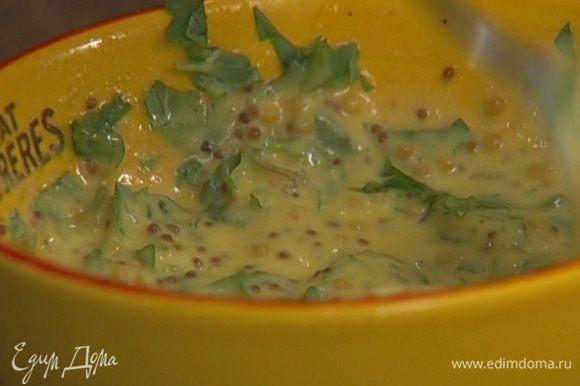 Приготовить соус: желтки с 1 ст. ложкой горчицы и лимонным соком взбить небольшим венчиком, затем, не переставая взбивать, тонкой струйкой влить 100 мл оливкового масла. В загустевший соус добавить большую часть мяты.