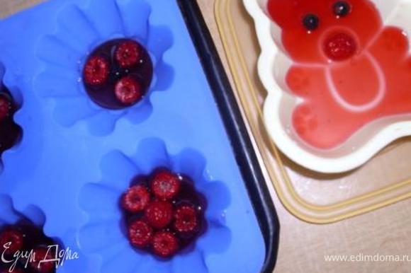 Охлажденные формочки, наполнить сиропом на 0,5см, выложить в каждую несколько ягодок и отправить ненадолго в холодильник, чтобы схватились.