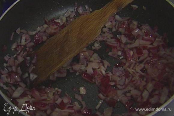 Разогреть в небольшой сковороде 1 ст. ложку оливкового масла и обжарить лук до прозрачности.