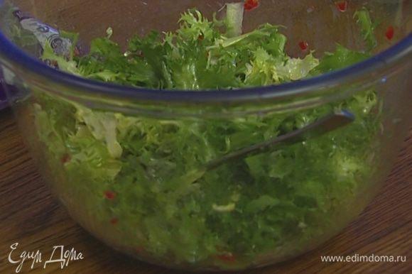 Листья салата выложить в глубокую посуду и полить заправкой.