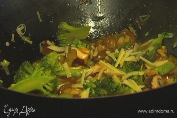 Влить соевый соус и рисовый уксус, добавить имбирь, перемешать и снять с огня.