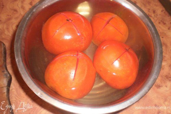 Обдаем кипятком помидоры, надрезанные накрест, снимаем кожицу. Режем на не очень большие кусочки.