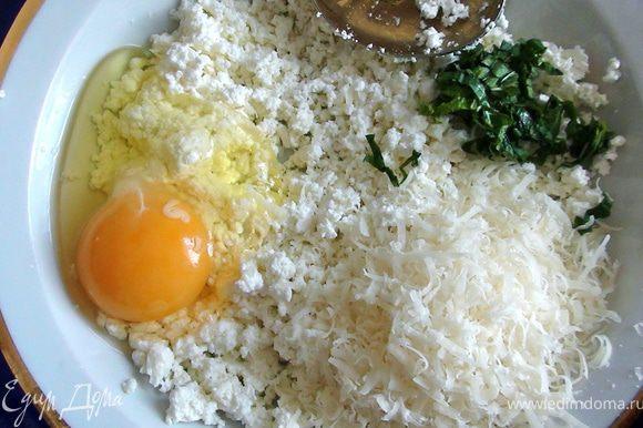 Приготовить начинку: творог, яйцо, сыр (натереть на мелкой тёрке), мяту (мелко порезать), лимонный сок, соль, перец - всё перемешать.
