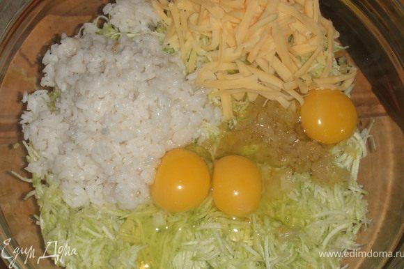 Отварить рис, и оставит под закрытой крышкой 3 мин. Лук обжарить на масле до золотистого цвета. Все это кладем в глубокую миску и добавляем кабачок, рис, пол стакана сыра и яйца. Все это перемешиваем и добавляем соль и перец.
