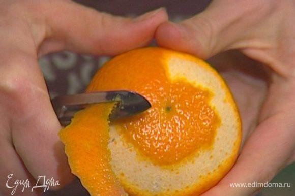 С апельсина широкой лентой срезать цедру, выжать из него сок.