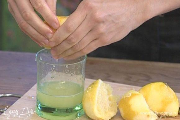 Из трех лимонов отжать сок.