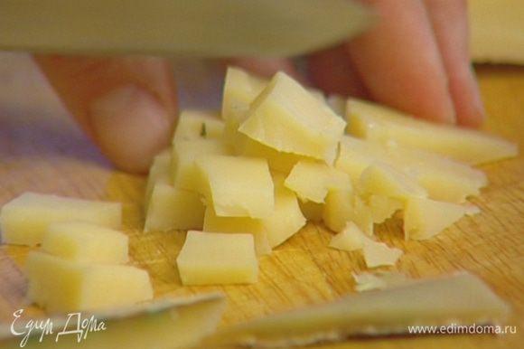 Сыр нарезать кусочками.