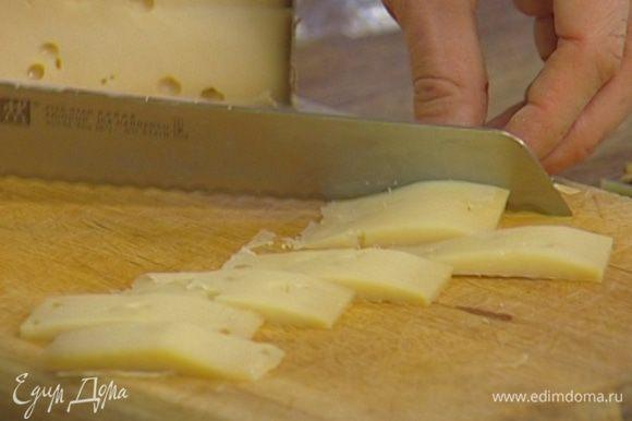 Сыр нарезать небольшими полосками.