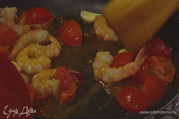 Разогреть в сковороде 1 ст. ложку оливкового масла, добавить чеснок, чили, помидоры и креветки и прогревать на медленном огне, постоянно помешивая, 1–2 минуты.
