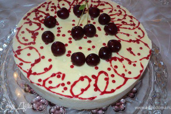 Перед подачей торт отделить из разъемной формы, украсить вишневым джемом и вишней. Вишневый джем перед украшением слегка растопить, выложить в плотный пакетик, отрезать кончик и выдавить на торт узоры. Примечание: 1. Вишню можно предварительно замочить в коньяке или вишневой настойке. 2.Торт можно сделать желейным , для этого ввести в яичный крем 25гр распущенного на водяной бане желатина и смешать его со взбитыми сливками. Готовый торт поставить просто в холодильник для застывания на 3 часа.