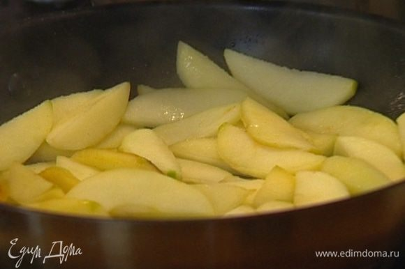 Разогреть в сковороде оставшееся сливочное масло вместе с сахаром и закарамелизировать слегка яблоки.