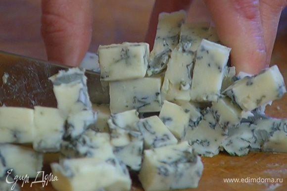Оставшийся рокфор нарезать кубиками.