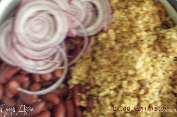 смешать фасоль с ореховой смесью,луком