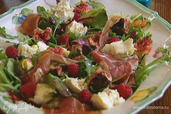 Выложить на листья салата ветчину, моцареллу, малину и инжир. Сбрызнуть все оставшимся оливковым маслом и бальзамическим уксусом, посолить и поперчить.